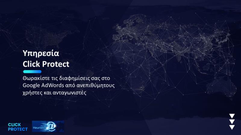 Υπηρεσία Click Protect, Υπηρεσία Click Protect, Heuristics